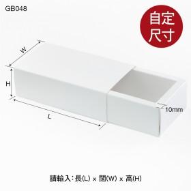 GB048-火柴盒(厚邊)樣版製作
